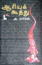 ஆரியக் கூத்து