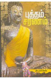 புத்தம் சரணம்