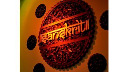 """""""சமஸ்கிருதம் மொழிகளின் தாய்"""" : சொல்கிறது பா.ஜ.க அரசு"""