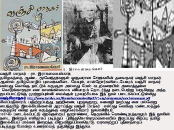 மணிமேகலையின் ஊடாகப் பண்டைய தமிழ் நகரங்கள் குறித்து ஒரு குறிப்பு